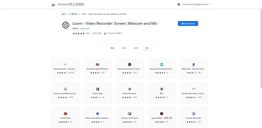 Free Screen Recorder for Chromebook-Loom